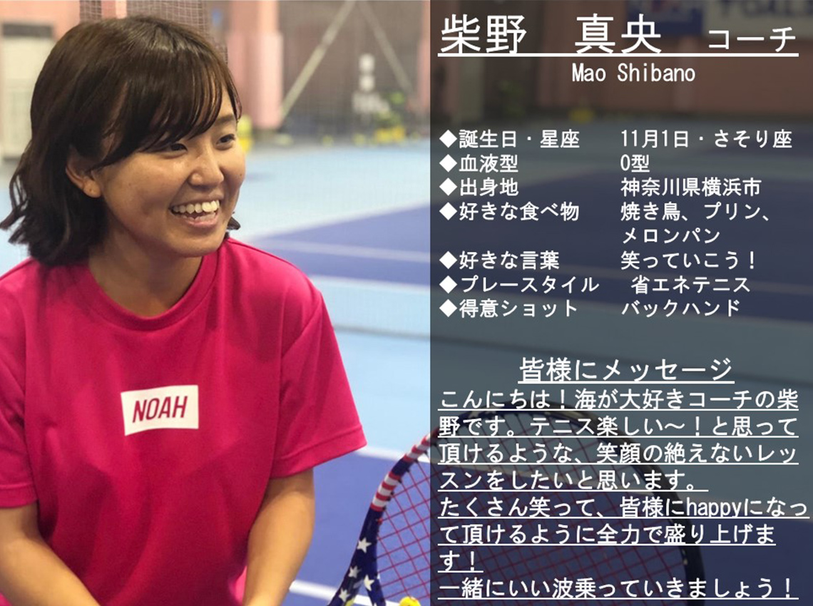 テニススクール・ノア 川崎溝の口校 コーチ 柴野 真央 (しばの まお)