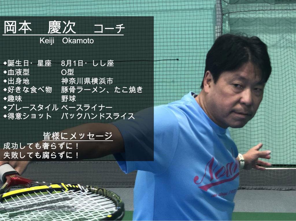 テニススクール・ノア 川崎溝の口校コーチ 岡本 慶次 (おかもと けいじ)