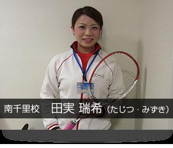 ソフトテニスクラスのご紹介