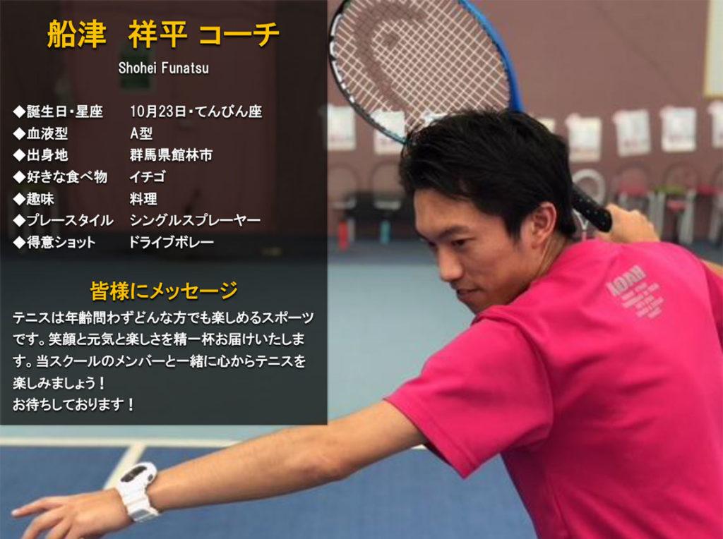 テニススクール・ノア 川崎溝の口校 コーチ 船津 祥平(ふなつ しょうへい)