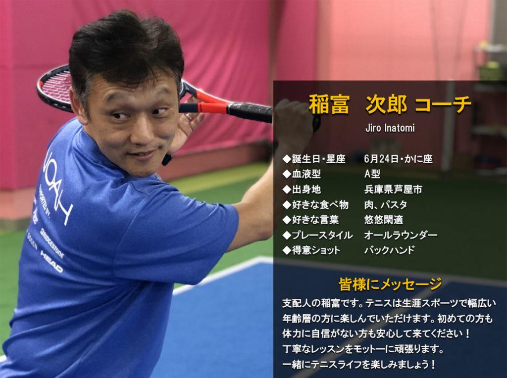 テニススクール・ノア 川崎溝の口校 コーチ 稲富 次郎(いなとみ じろう)