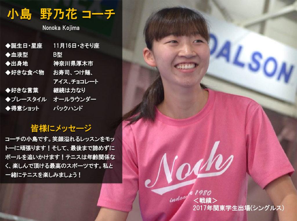 テニススクール・ノア 川崎溝の口校 コーチ 小島 野乃花(こじま ののか)