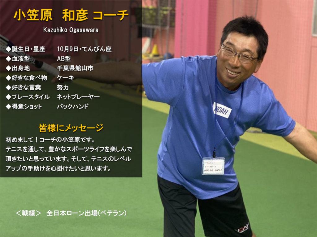 テニススクール・ノア 川崎溝の口校 コーチ 小笠原 和彦(おがさわら かずひこ)