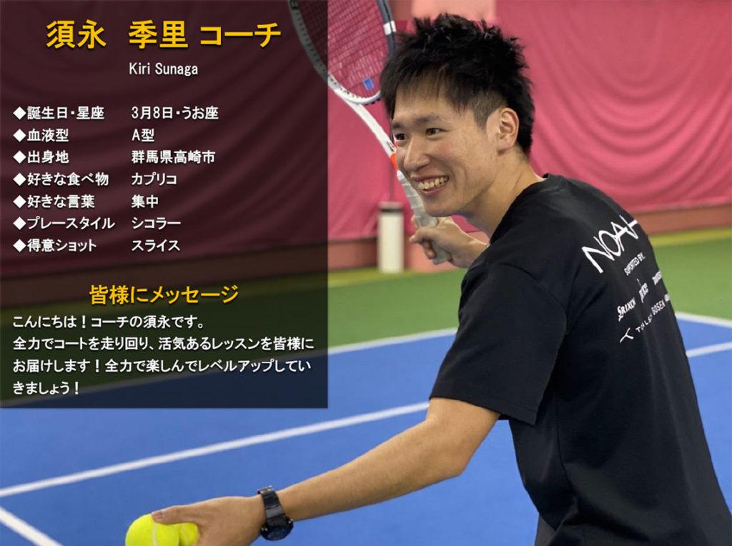 テニススクール・ノア 川崎溝の口校 コーチ 須永 季里(すなが きり)