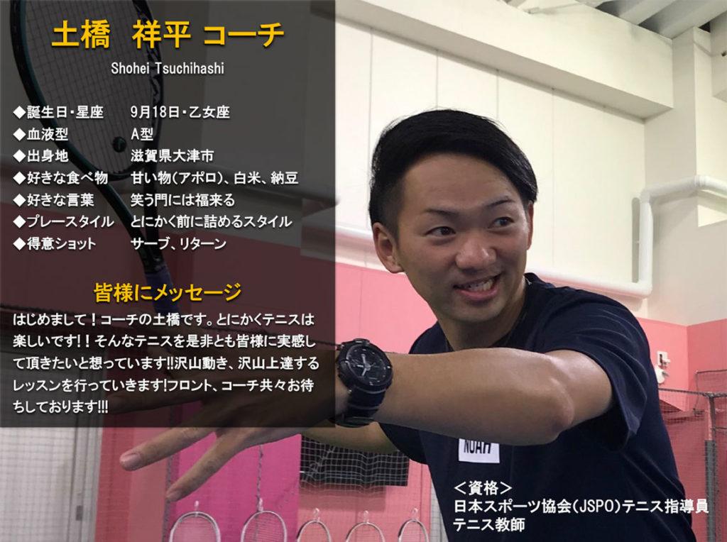 テニススクール・ノア 川崎溝の口校 コーチ 土橋 祥平(つちはし しょうへい)