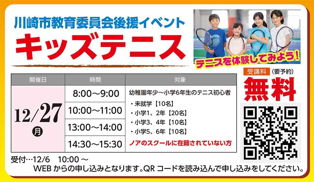 川崎市教育委員会後援イベントキッズテニス
